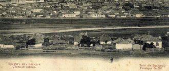 Артемовск - так с 1924 года стал называться город Бахмут